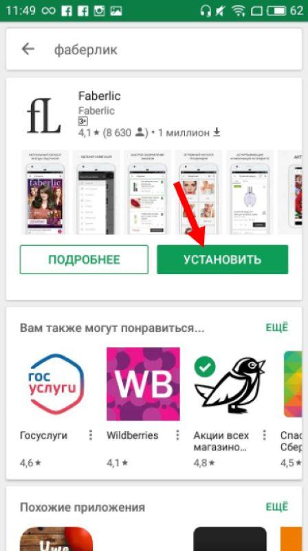 Скачать приложение Фаберлик бесплатно на телефон и ПК c82822964bf